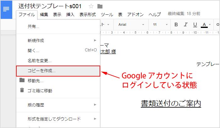 Google ドキュメントのコピー