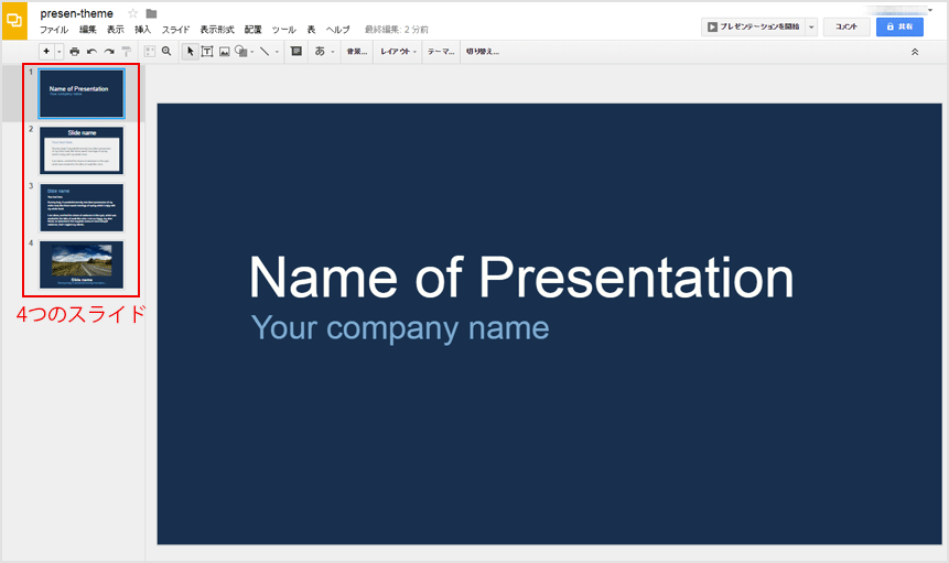 Googleスライドの数