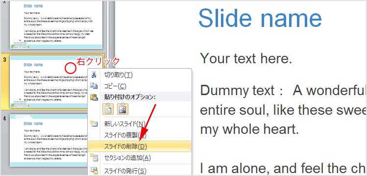 スライドの削除