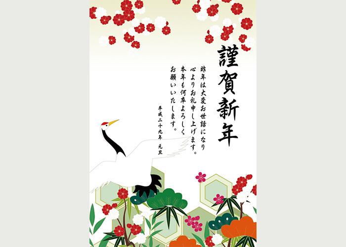 年賀状「鶴と梅」