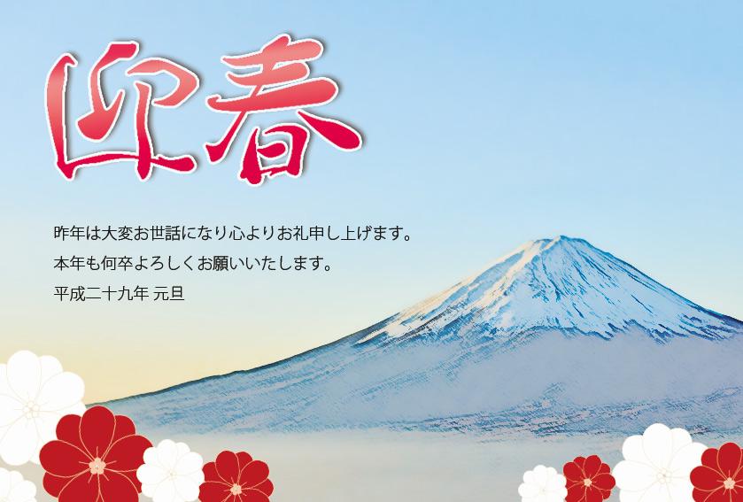 年賀状「富士山と迎春」