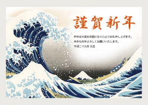 葛飾北斎「神奈川沖浪裏」の年賀状