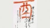 年賀状「手書き文字で酉」