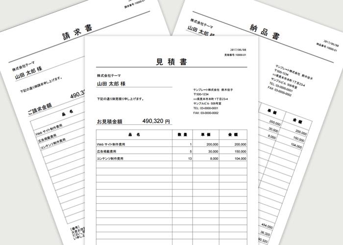 超シンプルな見積書・請求書・納品書