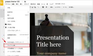 Google スライドのウェブに公開