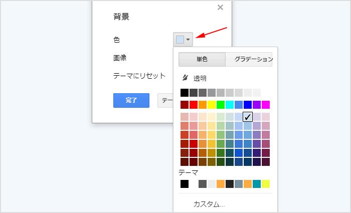 色を変更する