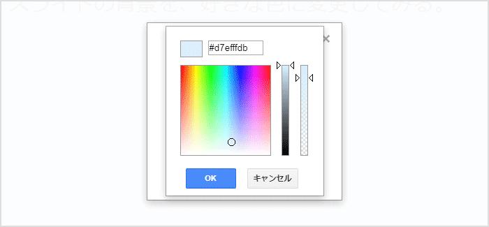 好きな色に変更する