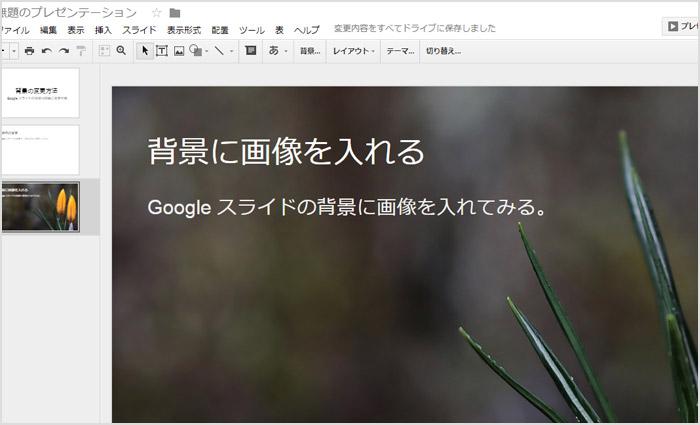Google スライドの背景色を変えたり画像を入れる