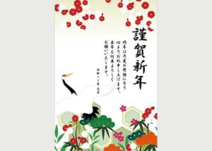 年賀状「鶴と松竹梅」令和