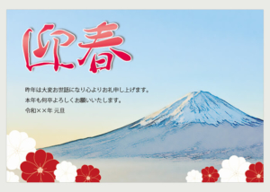 年賀状「富士山と迎春」令和