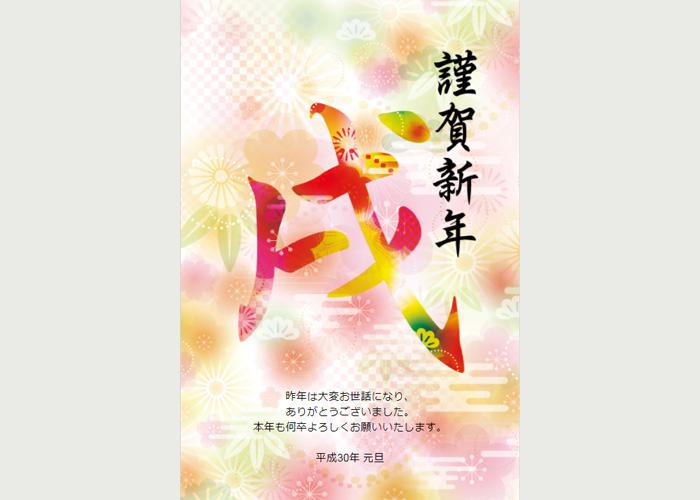 「戌年」の年賀状デザインテンプレート