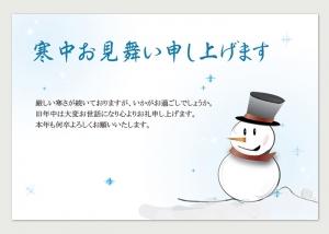 「ゆきだるま」デザインの寒中見舞い(無料)