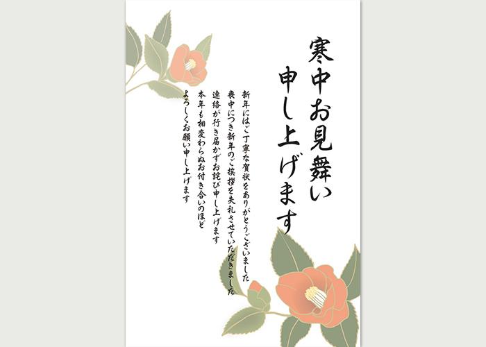 寒中見舞い(喪中)「椿」のデザインテンプレート