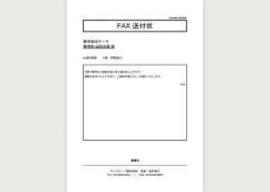 テーマ「シンプルなFAX送付状」
