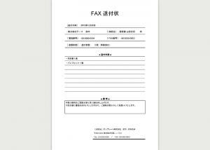 テーマ「ビジネス向きFAX送付状」