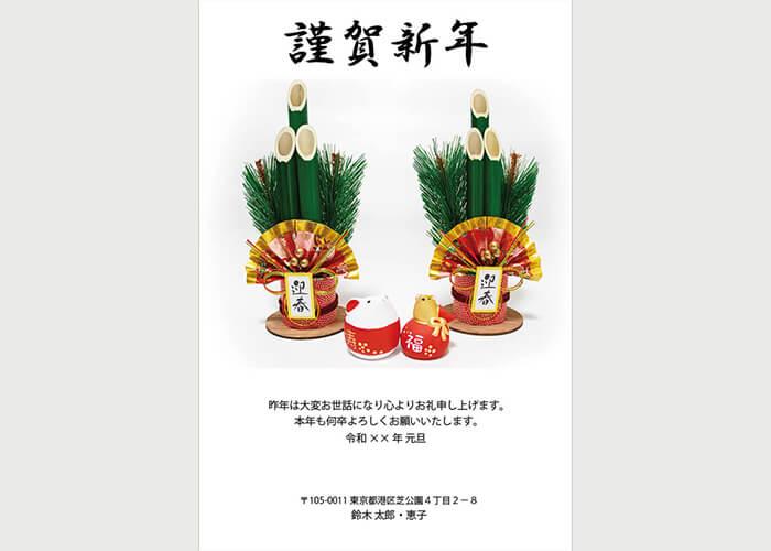 年賀状「門松と2匹のねずみ」