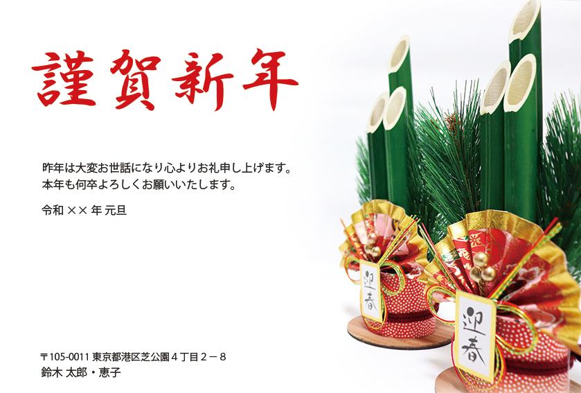 扇と「迎春」付きの2つの門松
