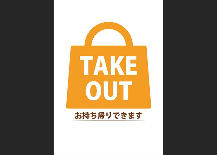 TAKE OUT オレンジ色の無料イラスト素材