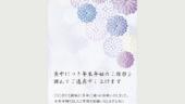 喪中はがき「紫色の菊(横書き)」