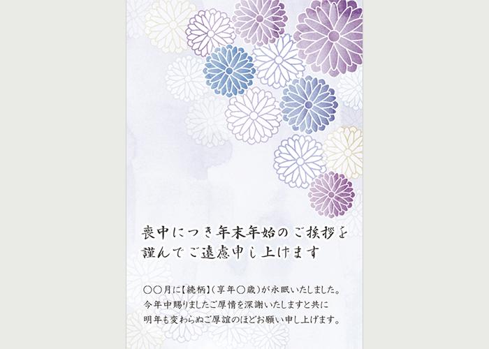 喪中はがき「紫の菊の花(横書き)」