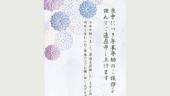 喪中はがき「紫色の菊(縦書き)」