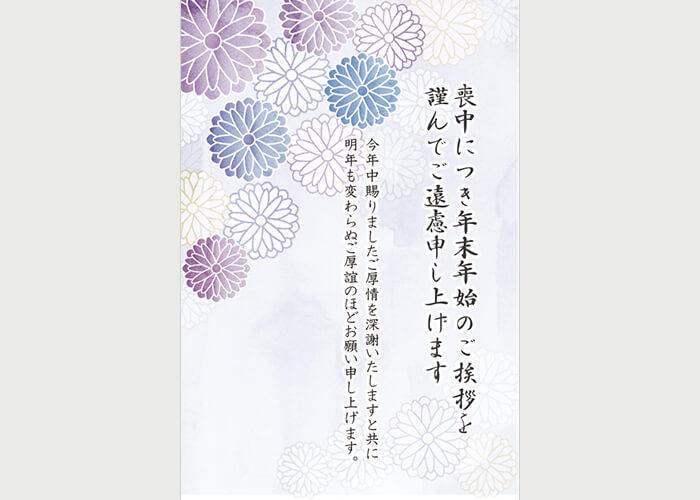 喪中はがき「紫色の菊(縦書き)」無料素材