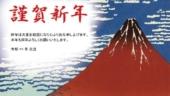 年賀状「北斎・富嶽三十六景 凱風快晴」