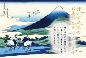 年賀状「北斎 ・富嶽三十六景 相州梅沢庄」